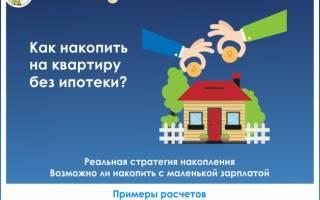 Где взять деньги на квартиру без процентов
