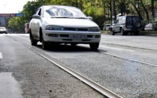 Штраф за езду по трамвайным путям