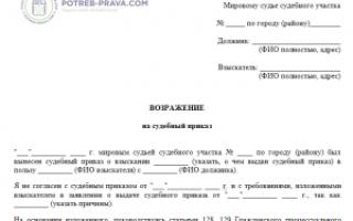 Возражения на судебный приказ по налогу за страховые взносы
