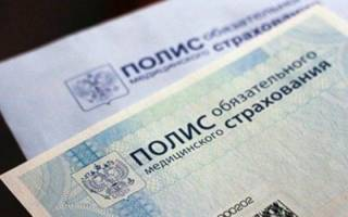 Где оформить полис омс в москве адреса ювао иностранцуимеющему внж