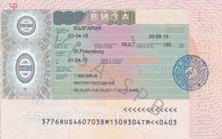 Болгария сколько дней делает визу иностранцем